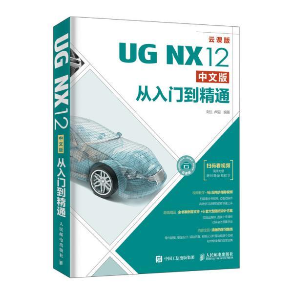 UG NX12中文版从入门到精通