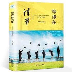 等你在清华 正版 考入清华大学的数十位学子倾囊相授 学习方法+考试技巧书籍 我在清华北大等你 吉林文史出版社
