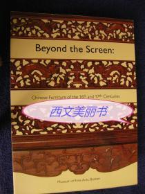 【包邮】1996年版 BEYOND THE SCREEN: CHINESE FURNITURE OF THE 16TH AND 17TH CENTURIES  《屏居佳器:波士顿美术馆藏16和17世纪的中国家具》