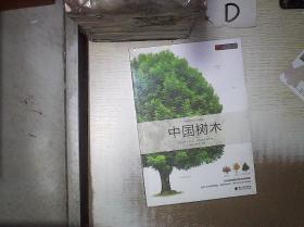 自然珍藏图鉴丛书:中国树木(未开封) 。