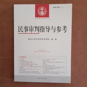 民事审判指导与参考 总第80辑