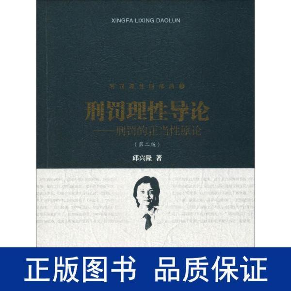 刑罚理性四部曲(1)刑罚理性导论:刑罚的正当性原论(第二版)