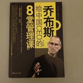 乔布斯给中国CEO的8堂管理课    未翻阅正版    2021.1.4
