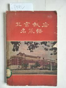 北京饭店名菜谱【1959年一版一印品看图】A6942