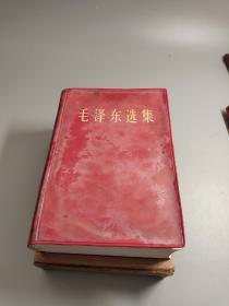《毛泽东选集》大32开一卷本