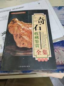 中国艺术品收藏鉴赏全集中国奇石收藏鉴赏全集