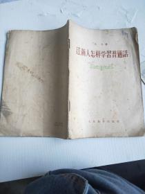 江浙人怎样学习普通话