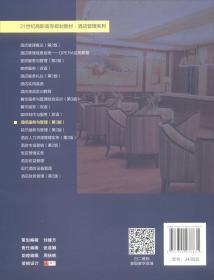 酒吧服务与管理(第3版)