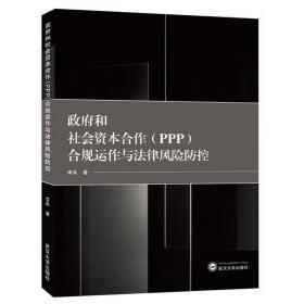 政府和社会资本合作(PPP)合规运作与法律风险防控  李兵 著 武汉大学出版社 9787307214316