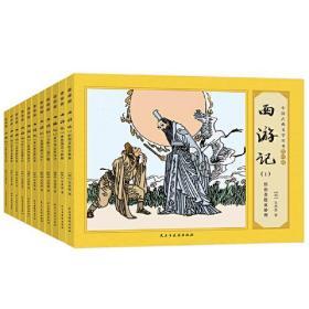 西游记(全11册)中国古典文学名著连环画