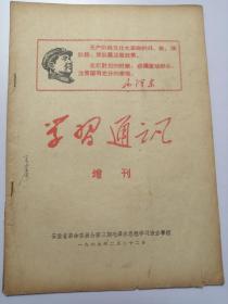 1969年学习通讯(增刊)