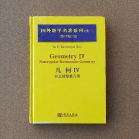 国外数学名著系列(续1)(影印版)58:几何4(非正规黎曼几何)