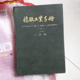 橡胶工业手册(修订版)第二分册配合剂