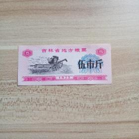 吉林省地方粮票5市斤  1975年