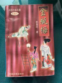 金瓶梅(中国古典名著珍藏本)