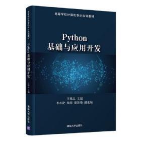 Python基础与应用开发