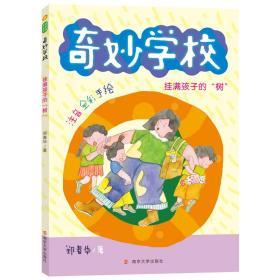 """挂满孩子的""""树""""//郑春华·奇妙学校·注音版"""