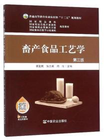 畜产食品工艺学(第三版)