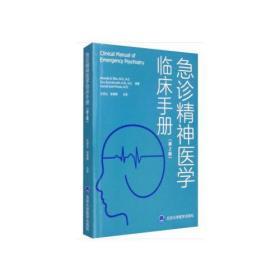 急诊精神医学临床手册(第2版)