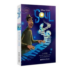 [迪士尼英文原版]心灵奇旅Soul 英语读物英汉对照