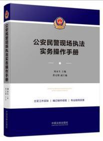 民*现场执法实务操作手册