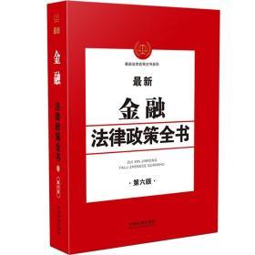 最新金融法律政策全书 第6版