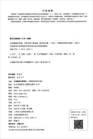 中药炮制学实验:汉英对照