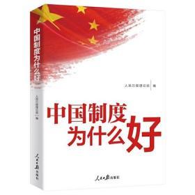 中国制度为什么好