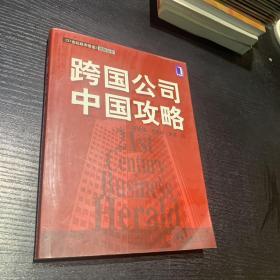 跨国公司中国攻略