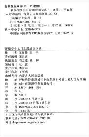 新编学生实用常用成语词典 最新双色版