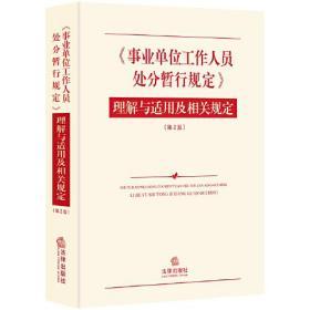 《事业单位工作人员处分暂行规定》理解与适用及相关规定(第2版)