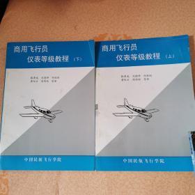 商用飞行员仪表等级教程(上下册)