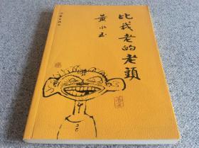 比我老的老头 1980年生肖邮票猴票作者黄永玉签名签赠本 湘西酒鬼酒酒瓶题字设计者