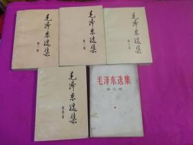 毛泽东选集(1-5卷)  第1-4卷为1991年出版,第5卷为1977年出版
