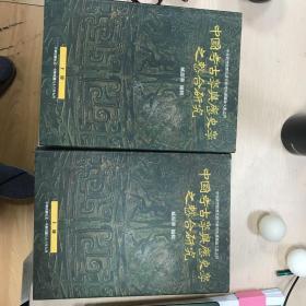 中国考古学史与历史学之整合研究