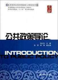 公共政策导论(高等院校经济学管理学核心课教材)正版全新