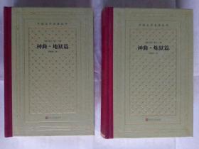 神曲.地狱篇、炼狱篇(两本合售、精装网格本外国文学名著丛书、仅印刷6000册)