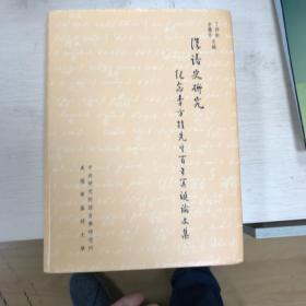 汉语史研究_纪念李方桂先生百年冥诞论文集