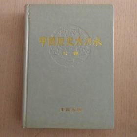 中国历史大洪水(上卷)