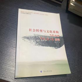 社会转型与文化重构:当代中国市民文化研究