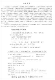 工程建设监理(第4版) 9787550926462