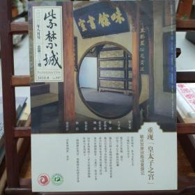 紫禁城2020年八月号(总第307期)重现黄太子之宫