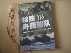 特殊舟艇部队