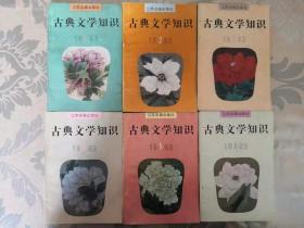 古典文学知识(1993年1~6期总第46~51期)