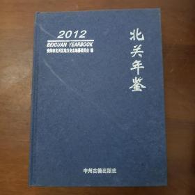 北关年鉴2012