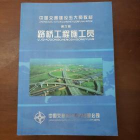 中国交通建设五大员第六册:路桥工程施工员