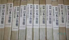 《图录 日本的货币》 大16开全11卷 古代和同开珎到江户三货 近代币值改革 满洲与汪伪等货币