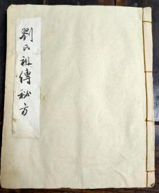 刘氏祖传秘方