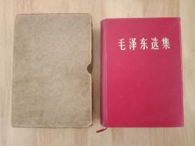 毛泽东选集一卷本 66版1-4卷合订本 32开毛选合订本 山东一版一印