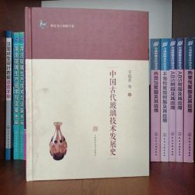 科技考古和科学史:中国古代玻璃技术发展史